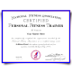 fake personal training certificate, fake personal trainer certificate, fake personal trainer certification download